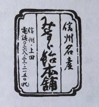 misuzu_20121222_ (3 - 4).jpg