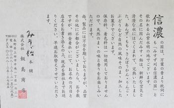 misuzu_20121222_ (4 - 4).jpg
